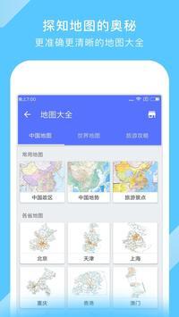 中国地图(纯免费):包含全国地图、历史地图、旅游地图、交通地图、世界地图、各省地图 poster