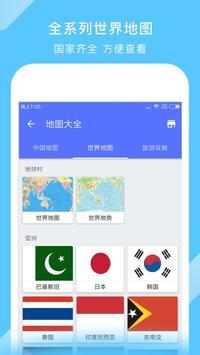 中国地图(纯免费):包含全国地图、历史地图、旅游地图、交通地图、世界地图、各省地图 screenshot 1