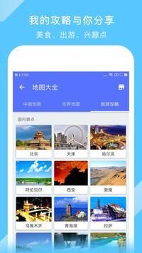中国地图(纯免费):包含全国地图、历史地图、旅游地图、交通地图、世界地图、各省地图 screenshot 2