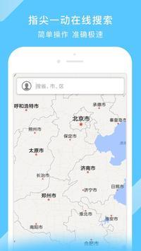 中国地图(纯免费):包含全国地图、历史地图、旅游地图、交通地图、世界地图、各省地图 screenshot 3