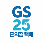 GS25편의점택배 icon