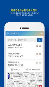 GS25편의점택배 screenshot 4