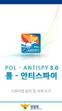 경찰청 폴-안티스파이 3.0 포스터