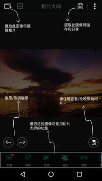 PhotoDirector 截圖 7