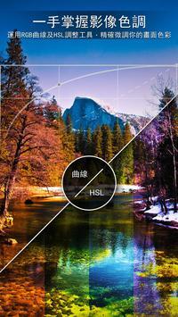 PhotoDirector 截圖 1