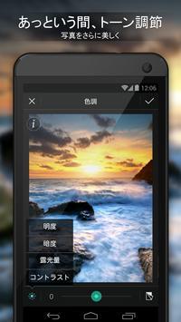 PhotoDirector スクリーンショット 5