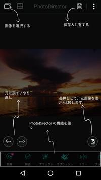 PhotoDirector スクリーンショット 15