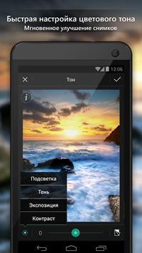 PhotoDirector скриншот 5