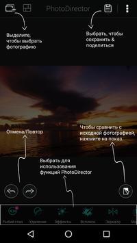 PhotoDirector скриншот 23