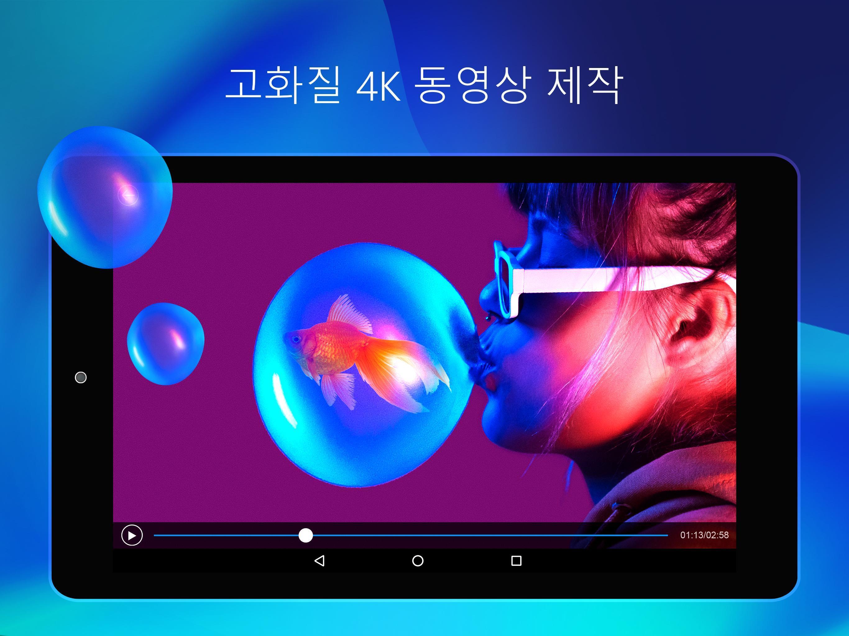 Android용 파워디렉터(PowerDirector) – YouTube 동영상 편집기 - APK ...