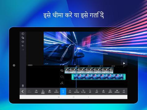 PowerDirector स्क्रीनशॉट 10