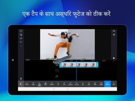 PowerDirector स्क्रीनशॉट 14