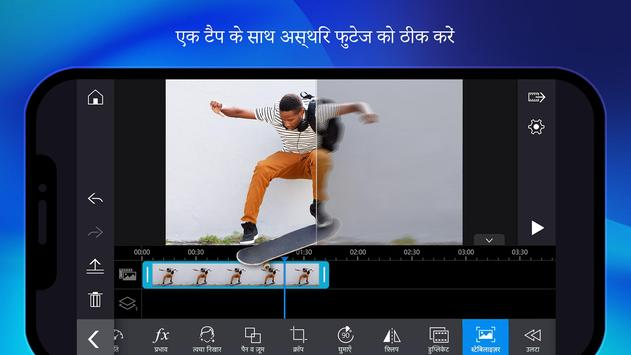 PowerDirector स्क्रीनशॉट 6