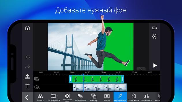 PowerDirector скриншот 4
