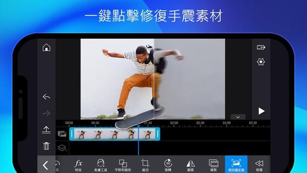 威力導演 截圖 7
