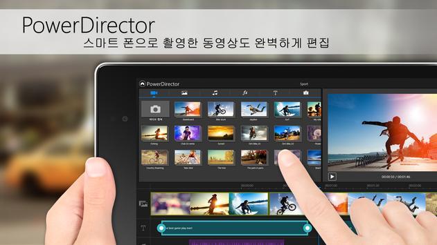 PowerDirector 스크린샷 16