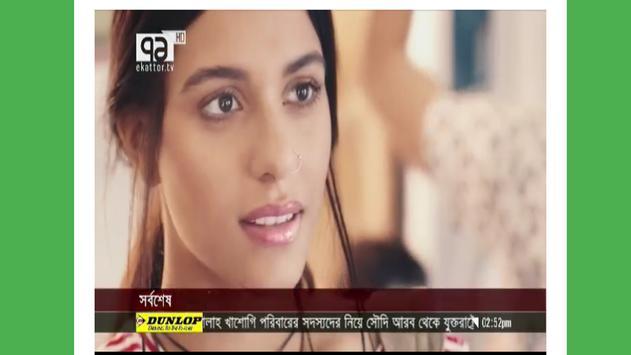Bangla TV Live (বাংলা টিভি লাইভ) screenshot 1