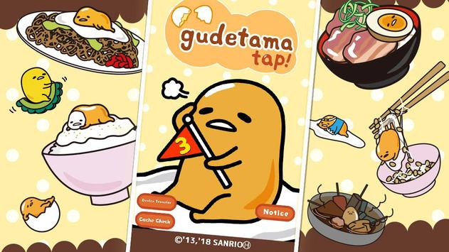 gudetama tap! screenshot 1