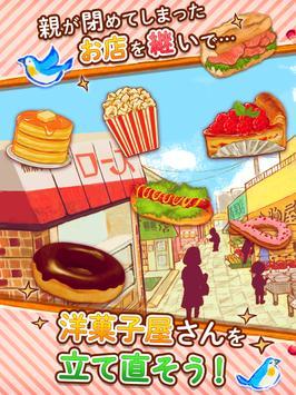 洋菓子店ローズ パンもはじめました syot layar 11