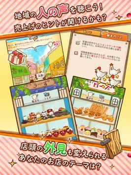 洋菓子店ローズ パンもはじめました syot layar 10