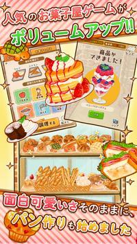 洋菓子店ローズ パンもはじめました syot layar 4