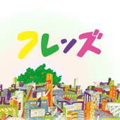 フレンズの森 icon