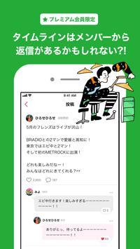 フレンズの森 screenshot 3