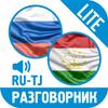 Русско-таджикский разговорник (LITE) ikon