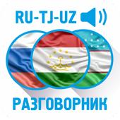 Русско-таджикско-узбекский разговорник 圖標