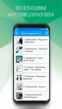 Русско-таджикско-узбекский разговорник 截圖 1