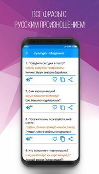Русско-таджикско-узбекский разговорник 截圖 2