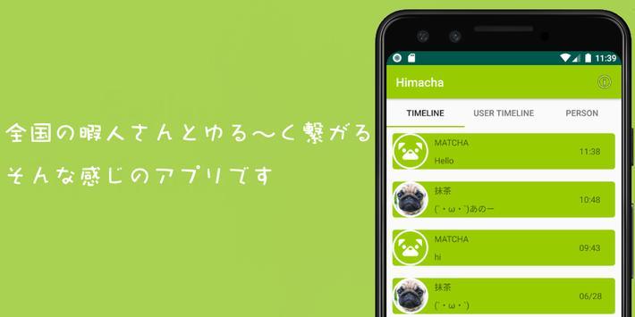 ひまちゃ screenshot 1