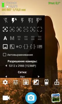 HedgeCam 2 скриншот 4