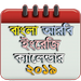 বাংলা ইংরেজি আরবি ক্যালেন্ডার