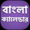 Bangla Calendar आइकन