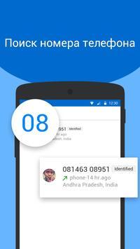 Идентификатор звонящего, блокировка звонков скриншот 4