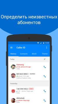 Идентификатор звонящего, блокировка звонков скриншот 1