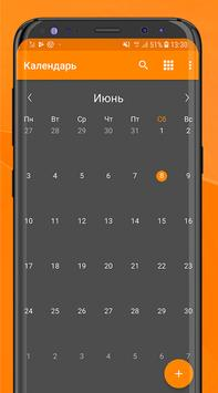 Календарь - Calendar screenshot 3