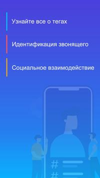 Caller ID: Tags+ постер