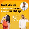 Call Forwarding (How To Call Forward) APK