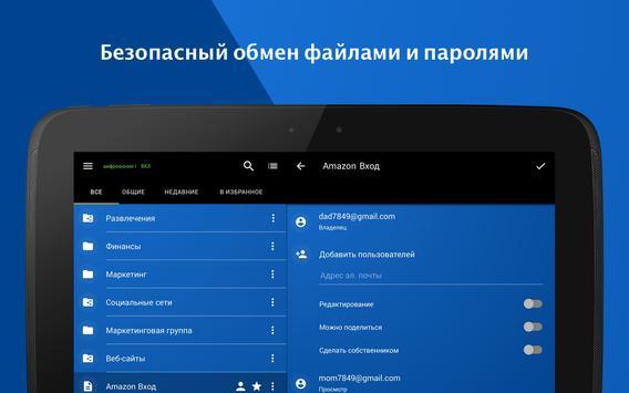 Менеджер паролей и безопасное хранилище Keeper скриншот 12