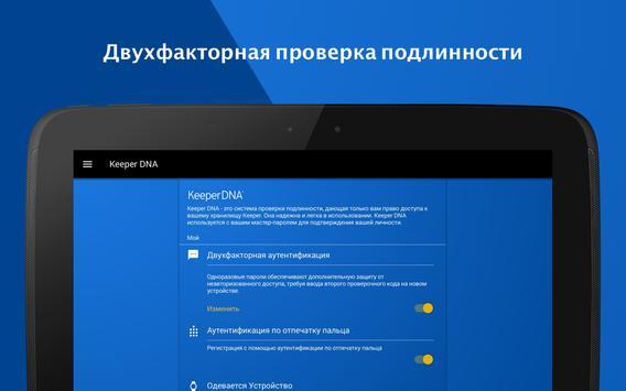 Менеджер паролей и безопасное хранилище Keeper скриншот 13