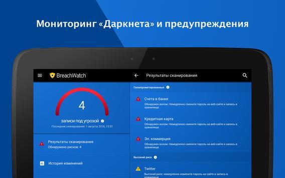 Менеджер паролей и безопасное хранилище Keeper скриншот 15