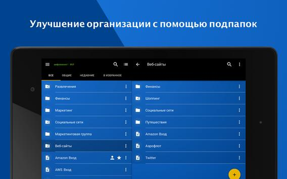 Менеджер паролей и безопасное хранилище Keeper скриншот 18