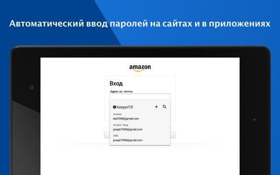 Менеджер паролей и безопасное хранилище Keeper скриншот 19