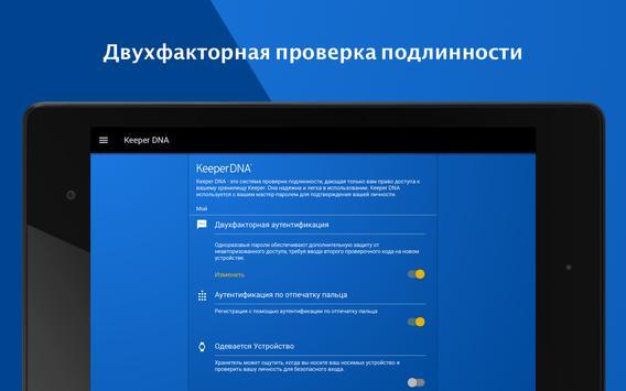 Менеджер паролей и безопасное хранилище Keeper скриншот 21