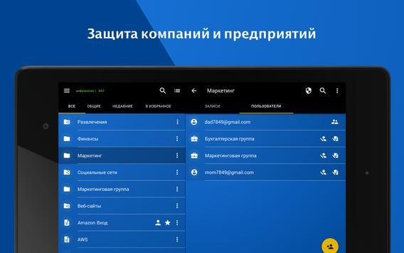 Менеджер паролей и безопасное хранилище Keeper скриншот 22