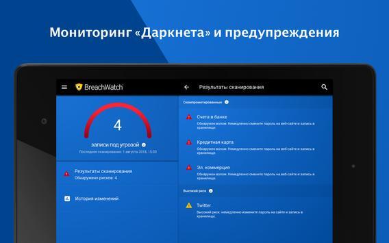 Менеджер паролей и безопасное хранилище Keeper скриншот 23