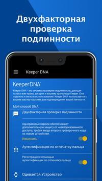 Менеджер паролей и безопасное хранилище Keeper скриншот 5