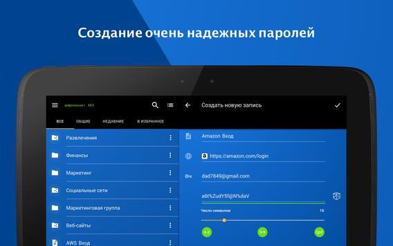 Менеджер паролей и безопасное хранилище Keeper скриншот 9